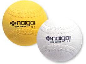 【NAIGAI(内外ゴム株式会社)〜ナイガイ】ゴムソフトボール検定球3号(ホワイト/イエロー)*1doz(12個)単位販売*
