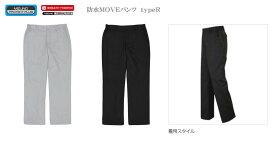 【Mizuno Golf~ミズノゴルフ】ゴルフウェア(紳士/メンズ)ブレスサーモ/防水MOVEパンツ typeR(中綿パンツ)(サイズ:LLのみ/カラー:ブラックorシルバーグレー)