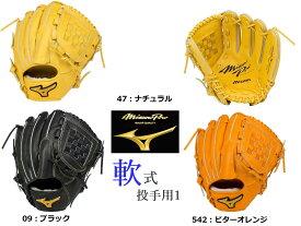 ★お取り寄せ品★【Mizuno PRO=ミズノプロ】野球 一般 軟式用 グラブ グローブ<フィンガーコアテクノロジー【投手用1】>[ヨコ型タイプ](サイズ:11)<カラーは3色(右投用/左投用)>中学軟式野球 草野球 BASEBALL ベースボール