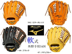 お取り寄せ品【Mizuno PRO=ミズノプロ】野球 一般 軟式用 グラブ グローブ<フィンガーコアテクノロジー【外野手用16N】>(サイズ:16N/カラーは3色/右投用/左投用)中学軟式野球 草野球 BASEBALL グローブ ベースボール GLOVE