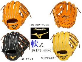 お取り寄せ品【Mizuno PRO=ミズノプロ】野球 一般 軟式用 グラブ グローブ<フィンガーコアテクノロジー【内野手用2 4/6(二塁手・遊撃手向/セカンド・ショート向)】>(サイズ:9)<カラーは3色から>(右投用)中学軟式野球 草野球