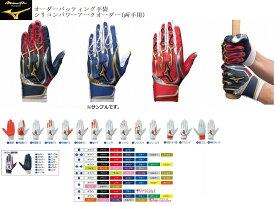 ORDER〜オーダー〜【Mizuno Pro~ミズノプロ】野球 ソフトボールバッティンググローブバッティンググラブバッティング手袋<シリコンパワーアークオーダー【両手用】>(サイズ:21〜28 cm)[スムースシープ/型押しシープ]日本製