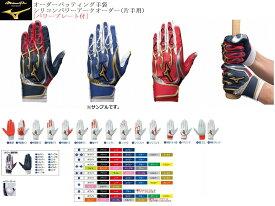 ORDER〜オーダー〜【Mizuno Pro】野球 ベースボール ソフトボールバッティンググローブ バッティンググラブ バッティング手袋<シリコンパワーアークオーダー【片手用】[パワープレート付]>(サイズ:21〜28 cm)[スムースシープ/型押しシープ]