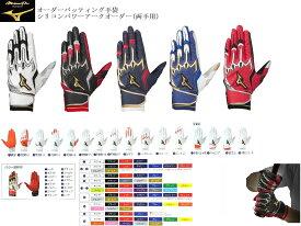 ORDER〜オーダー〜【Mizuno Pro=ミズノプロ】野球 ソフトボールバッティンググローブバッティンググラブバッティング手袋<シリコンパワーアークオーダー【両手用】>(サイズ:21〜28 cm)[スムースシープ/型押しシープ]フィリピン製