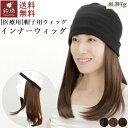 インナーウィッグ レイヤーロング 30cm(S/M/L)鈴珠【送料無料】[医療用ウィッグ ヘアバンドタイプ 帽子とつけ毛で簡単…