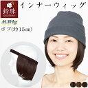 インナーウィッグ ボブレイヤー 15cm(S/M/L)鈴珠  【送料無料】[医療用ウィッグ ヘアバンドタイプ 帽子とつけ毛で簡…