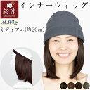インナーウィッグ ミディアムレイヤー20cm(S/M/L)鈴珠  【送料無料】[医療用ウィッグ ヘアバンドタイプ 帽子とつけ…