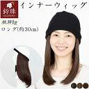 インナーウィッグ ロングレイヤー30cm(S/M/L)鈴珠  【送料無料】[医療用ウィッグ ヘアバンドタイプ 帽子とつけ毛で…