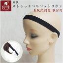 輪状ストレッチベルベットリボン 鈴珠  [医療用ウィッグ ヘアバンド 帽子とつけ毛で簡単 涼しい 帽子用ウィッグ か…