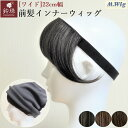 【ワイド22cm幅】前髪インナーウィッグ リボン一体型 (S/M/L)鈴珠[医療用 前髪ウィッグ ヘアバンドタイプ 帽子とつけ…
