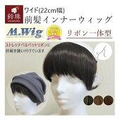 前髪インナーウィッグ22鈴珠