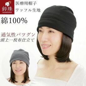 薄手軽量バケツ型医療用帽子 鈴珠[ワッフル生地 綿100% コットン100% 汗対策 涼しい 抗がん剤 副作用 脱毛中の方 品質検査済み 安心]
