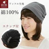 鈴珠医療用帽子[綿100%]ワッフル生地※スナップ付