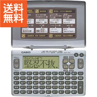 【送料無料】|カシオ 電子辞書+電卓セット|〈XD‐90‐N+SL‐300A‐N〉【60s】(bo) 内祝い お返し プレゼント 自家消費