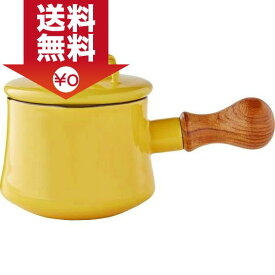 【送料無料】|ダンスク コベンスタイル片手鍋(13cm) |〈856330〉【60s】(ae) 内祝い お返し プレゼント 自家消費