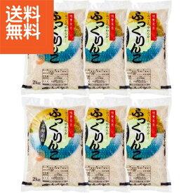 【送料無料】|北海道産 ふっくりんこ(12kg)|〈HF2−6D〉【100s】(oe) 内祝い お返し プレゼント 自家消費