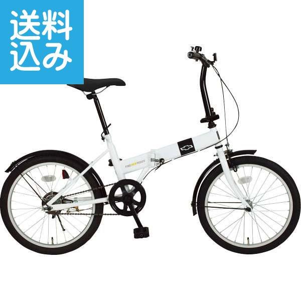 【直送/送料無料】シボレー 折りたたみ自転車(ホワイト)〈MG−CV20R〉(bo) 内祝い お返し プレゼント 自家消費【直送】 成人内祝い 成人祝い ランキング