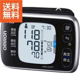 【生活応援セール】【送料無料】 オムロン 手首式血圧計 〈HEMー6324T〉【60s】(bo) 内祝い お返し プレゼント 自家消費