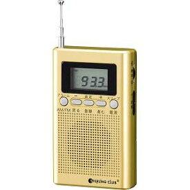  スターリングクラブ デジタルポケットラジオ 〈6485〉【60s】(ae) 内祝い お返し プレゼント 自家消費