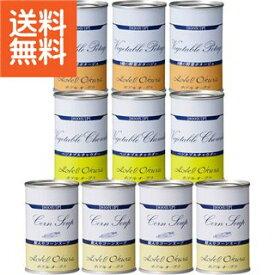 |ホテルオークラ スープ缶詰 詰合せ(10缶)|〈HO−40〉【60s】(ao) 内祝い お返し プレゼント 自家消費