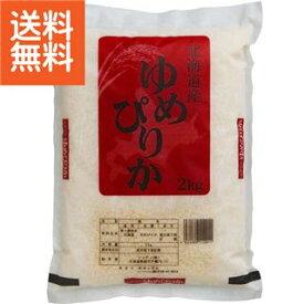  北海道産 ゆめぴりか(4kg) 〈YP2−2D〉【80s】(ao) 内祝い お返し プレゼント 自家消費