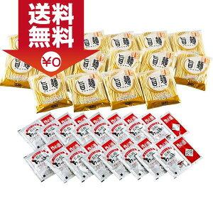 【送料無料】?「旨麺」長崎ちゃんぽん(16食)?〈FNC−16〉【100s】(ae) 内祝い お返し プレゼント 贈り物 プレゼント ギフト ランキング