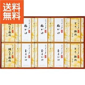 |ホテルオークラ おかゆ&雑炊スープ詰合せ|〈YS−50SH〉【140s】(ao) 内祝い お返し プレゼント 自家消費
