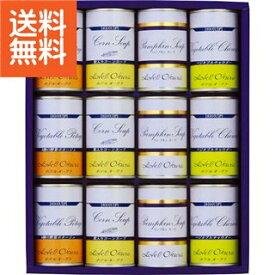 |ホテルオークラ スープ缶詰 詰合せ|〈HO−50B〉【80s】(ao) 内祝い お返し プレゼント 自家消費