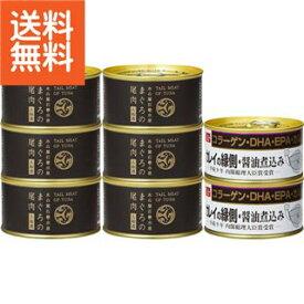 |木の屋石巻水産 まぐろ尾肉&カレイ縁側(8缶)|【60s】(ao) 内祝い お返し プレゼント 自家消費