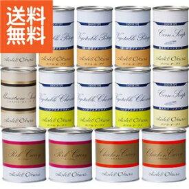 【送料無料】|ホテルオークラ スープ缶詰・調理缶詰 詰合せ|〈HO−75〉【80s】(oe) 内祝い お返し プレゼント 自家消費