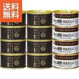 【送料無料】|木の屋石巻水産 まぐろ尾肉&カレイ縁側(12缶)|【60s】(oe) 内祝い お返し プレゼント 自家消費