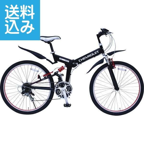 【直送/送料無料】シボレー 26型 折りたたみ自転車〈MG−CV2618〉(be) 内祝い お返し プレゼント 自家消費【直送】 成人内祝い 成人祝い ランキング