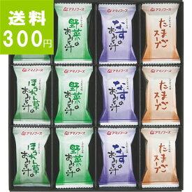 アマノフーズ フリーズドライ 味わいづくしギフト(24食) お中元 サマーギフト 夏ギフト お中元人気商品