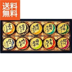 【生活応援セール】日本全国うまいものめぐり〈新里−40A〉〈A3〉|ギフトセット|/ 出産内祝い 内祝い お返し 法事 香典返し 入学 入園 内祝い ランキング(be)【80s】