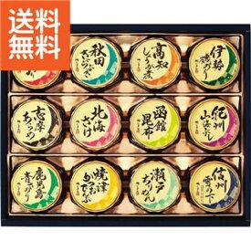 【送料無料】日本全国うまいものめぐり〈新里−50A〉〈A3〉|ギフトセット|/ 出産内祝い 内祝い お返し 法事 香典返し 入学 入園 内祝い ランキング(oe)【80s】