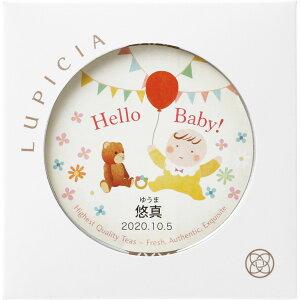 【名入れ】ルピシア 紅茶缶(ベビーズアニバーサリー)(お名入れ)〈23720095〉 紅茶ギフト/出産内祝い 出産内祝 出産のお返し 内祝い [W-N](bo)