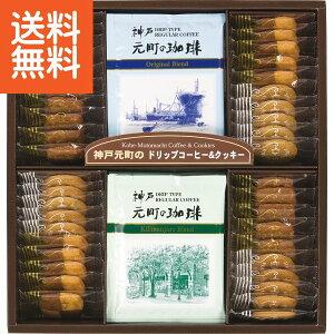 【2500円で税込み・送料無料】神戸元町の珈琲&クッキーセット〈MTC−B〉