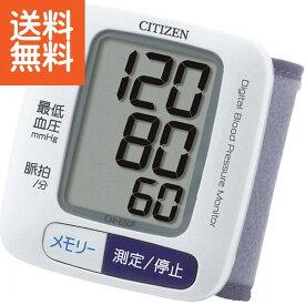 【生活応援セール】【送料無料】シチズン 手首式血圧計〈CH‐650F〉 ギフトセット/出産内祝い 内祝い お返し 快気祝い 新築内祝い 引き出物 法事 香典返し [WーF](be)