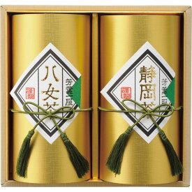 【生活応援セール】日本2大銘茶巡り〈STー04〉 日本茶ギフト/出産内祝い 内祝い お返し 快気祝い 新築内祝い 引き出物 法事 香典返し [WーF](de)
