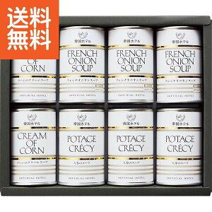 【送料無料】帝国ホテル スープ缶詰セット(8缶)〈IHー40SD〉 ギフトセット/出産内祝い 出産内祝 出産のお返し 内祝い[WーSO](oo)【60s】