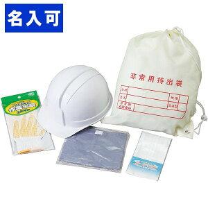 【名入れ可】防災用ヘルメット4点セット〈BH−300〉|ギフトセット|販売促進商品 販促 景品 イベント用品 法人ギフト 賞品 低額ギフト