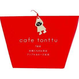 カフェトントゥティー(5包入)|00470アップル&ローズ紅茶|/出産内祝い 出産内祝 出産のお返し 内祝い(bo)【60s】