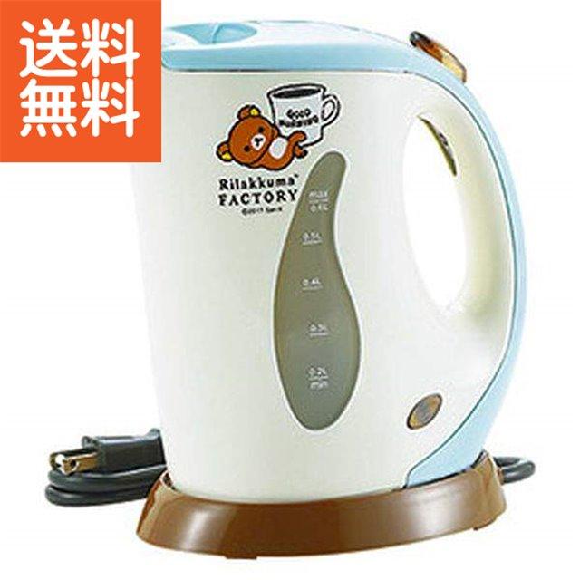【送料無料】|リラックマ 電気ケトル0.6L|〈RK-13〉キッチン 家電 出産内祝い ギフト【60s】(be)