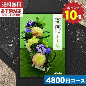 カタログギフトAYL瑠璃山茶花