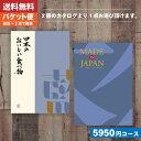 カタログギフト 【送料無料/ゆうパケット便】メイドインジャパン+日本のおいしい食べ物 MJ10+藍ーあい カタログギフ…