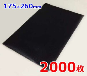 角6 黒ビニール封筒 (宅配袋) 【2000枚】 ■送料無料!通販に最適!中身の透けない 防水 封筒■角型6号
