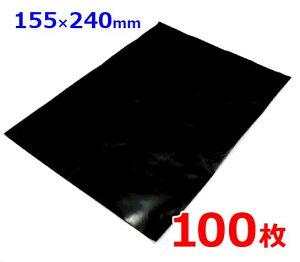 角7 黒ビニール封筒 (宅配袋) エコタイプ 【100枚】 ■送料無料!通販に最適! 防水 封筒■角型7号