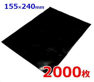 角7 黒ビニール封筒 (宅配袋) エコタイプ 【2000枚】 ■送料無料!通販に最適! 防水 封筒■角型7号