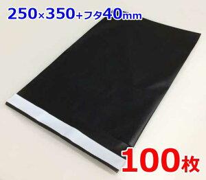 角2 黒ビニール封筒 A4 (宅配袋) 【100枚】 ■送料無料!通販に最適!テープ付き フタ付き 防水 封筒■角型2号