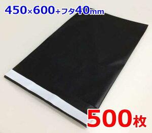 ビッグ1 黒ビニール封筒 A2 (宅配袋) 【500枚】 ■送料無料!通販に最適!テープ付き フタ付き 防水 封筒■